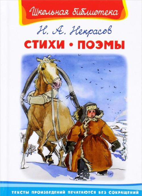 N. A. Nekrasov. Stikhi i poemy