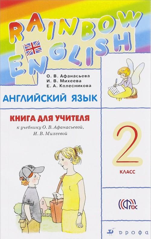 Anglijskij jazyk. 2 klass. Kniga dlja uchitelja. K uchebniku O. V. Afanasevoj, I. V. Mikheevoj