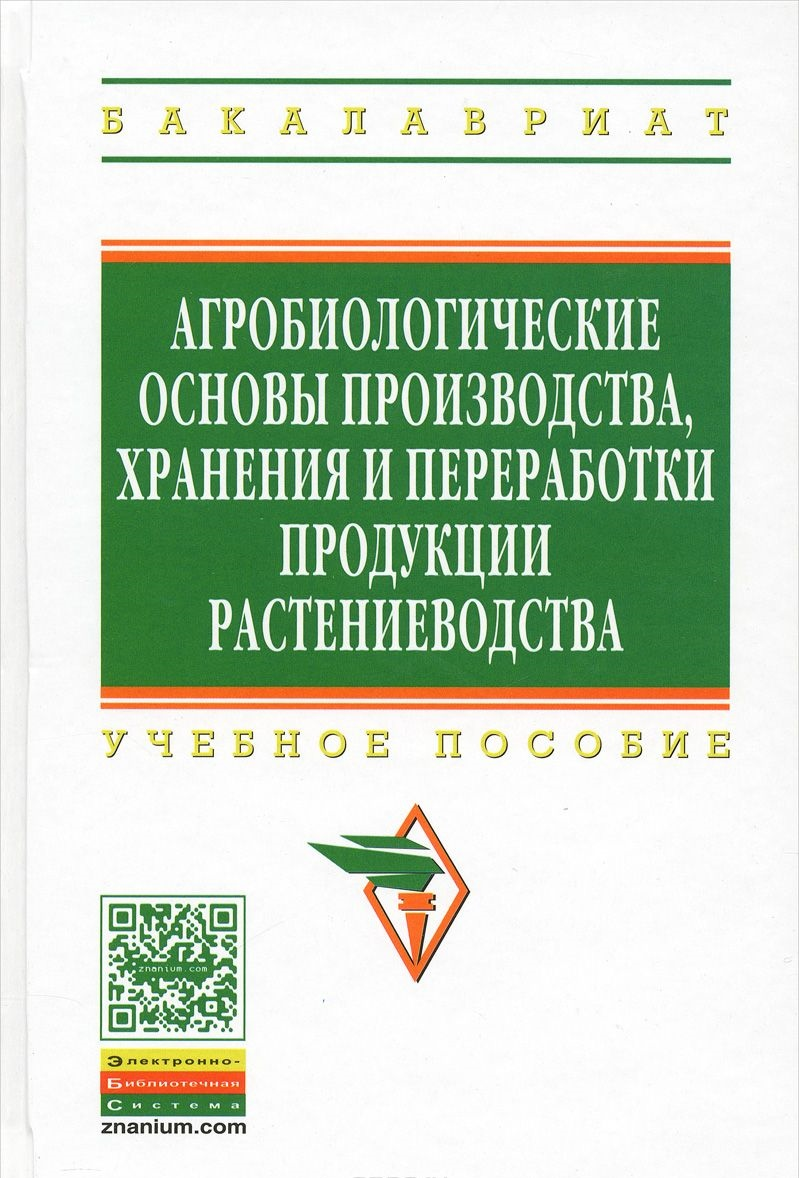 Agrobiologicheskie osnovy proizvodstva, khranenija i pererabotki produktsii rastenievodstva. Uchebnoe posobie