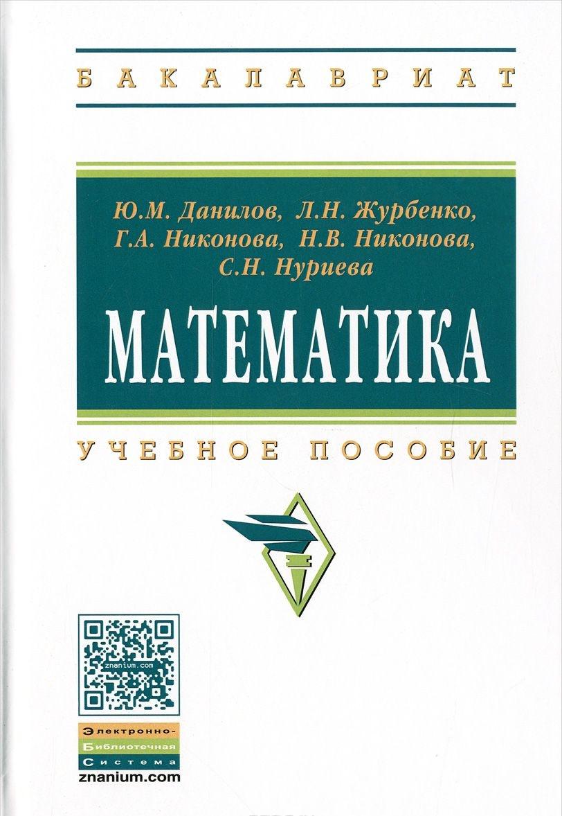 Matematika. Uchebnoe posobie