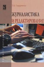 Журналистика и редактирование. Учебное пособие