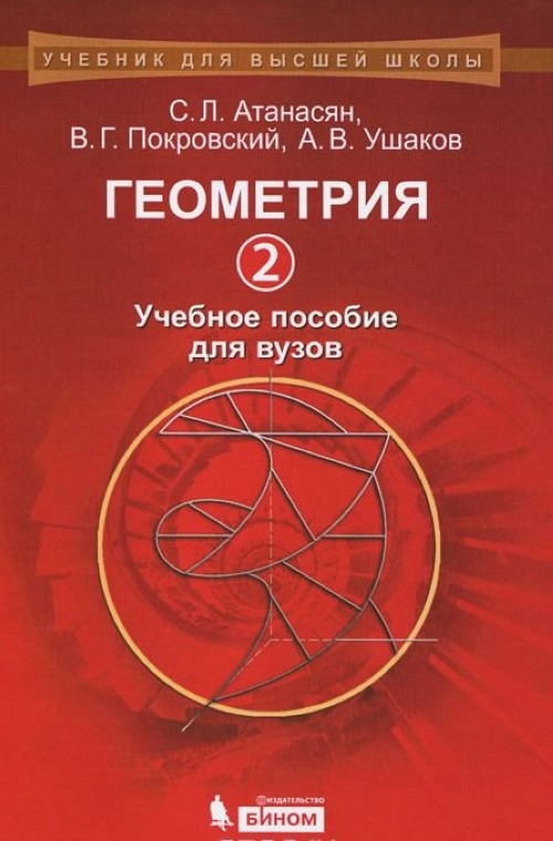 Geometrija 2. Uchebnoe posobie