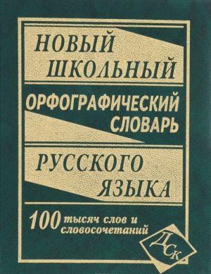 Novyj shkolnyj orfograficheskij slovar russkogo jazyka. 100 000 slov