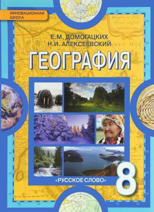 Geografija. Fizicheskaja geografija Rossii. 8 klass. Uchebnik