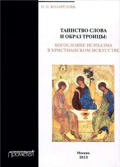 Tainstvo Slova i Obraz Troitsy. Bogoslovie isikhazma v khristianskom iskusstve