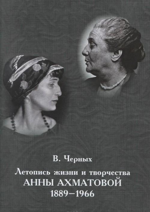 Летопись жизни и творчества Анны Ахматовой