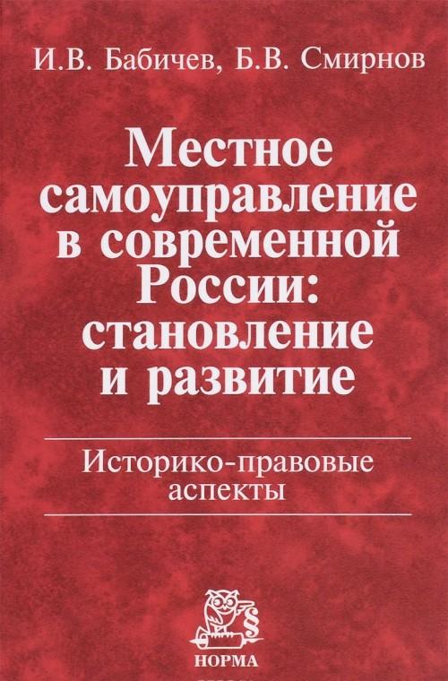 Mestnoe samoupravlenie v sovremennoj Rossii. Stanovlenie i razvitie. Istoriko-pravovye aspekty