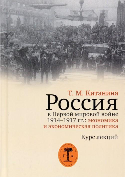 Rossija v Pervoj mirovoj vojne 1914-1917 gg.: ekonomika i ekonomicheskaja politika. Kurs lektsij