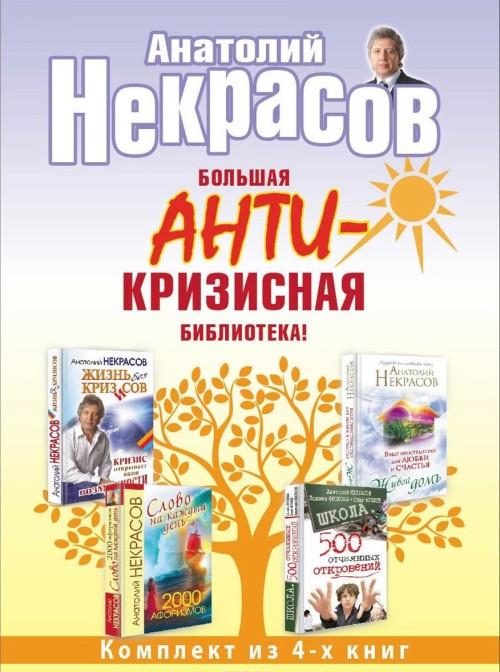 Большая библиотека помощи в любой ситуации (комплект из 4 книг)