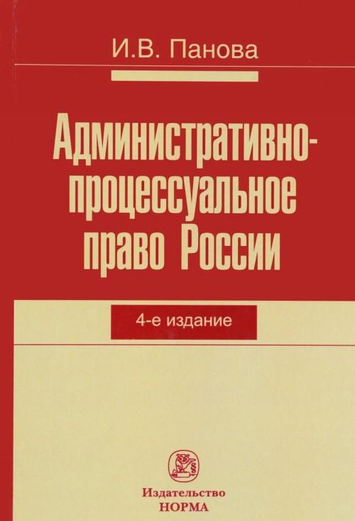 Administrativno-protsessualnoe pravo Rossii