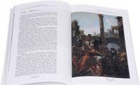 Bytovye obrazy v zapadnoevropejskoj zhivopisi XV-XVII vekov. Realnost i simvolika