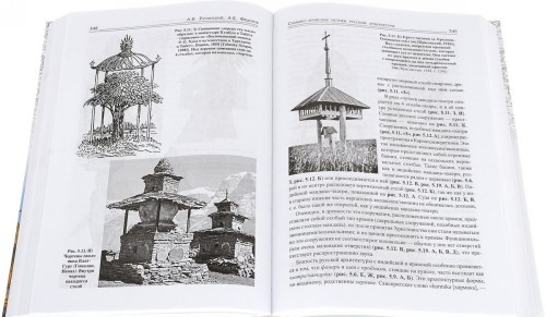 Slavjano-arijskie istoki russkoj arkhitektury