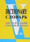 Anglo-russkij slovar / English-Russian Dictionary