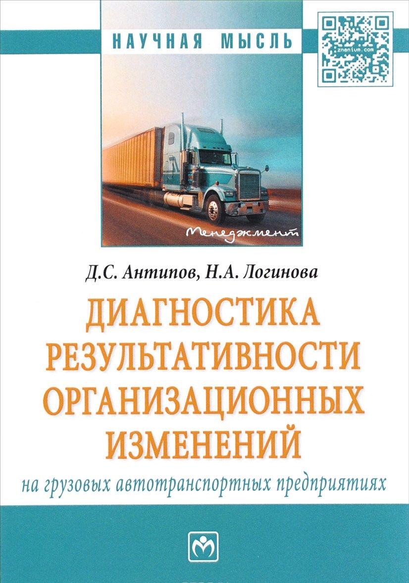 Diagnostika rezultativnosti organizatsionnykh izmenenij na gruzovykh avtotransportnykh predprijatijakh