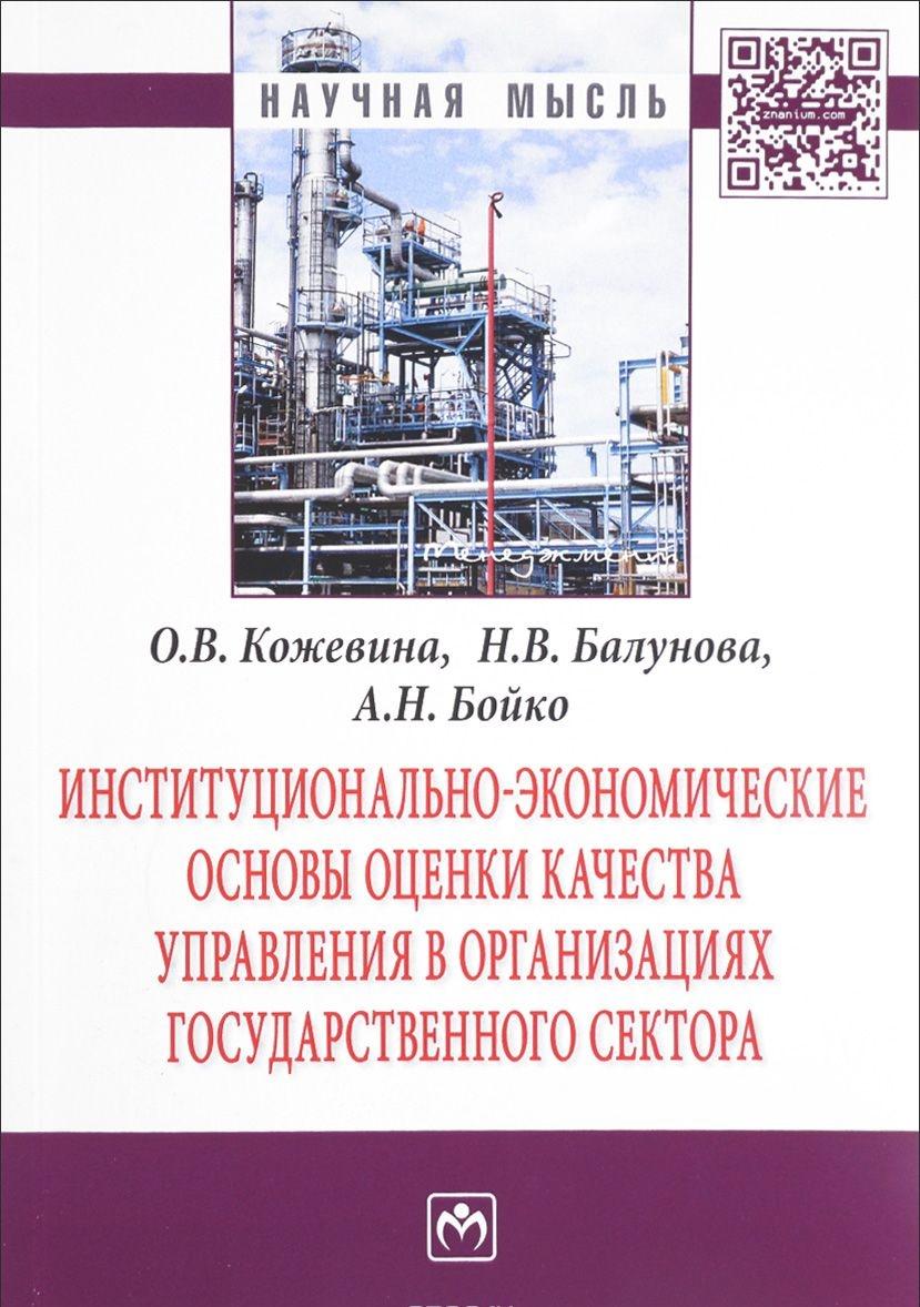 Institutsionalno-ekonomicheskie osnovy otsenki kachestva upravlenija v organizatsijakh gosudarstvennogo sektora