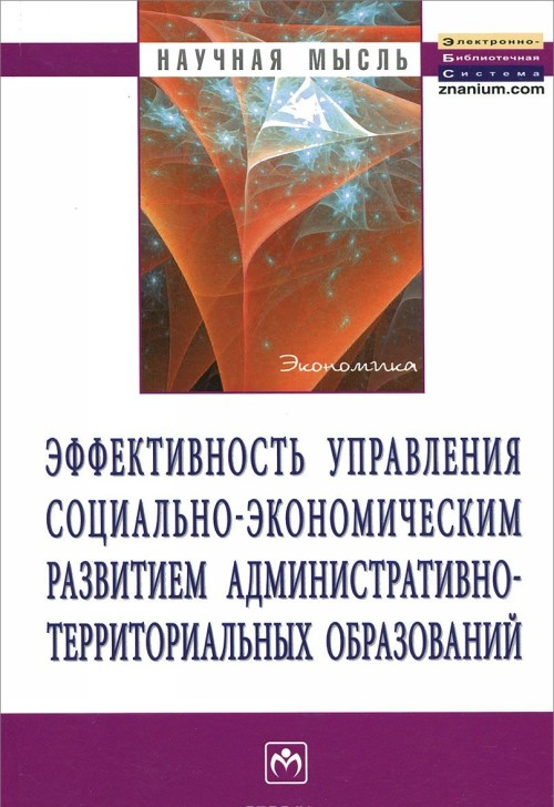 Effektivnost upravlenija sotsialno-ekonomicheskim razvitiem administrativno-territorialnykh obrazovanij