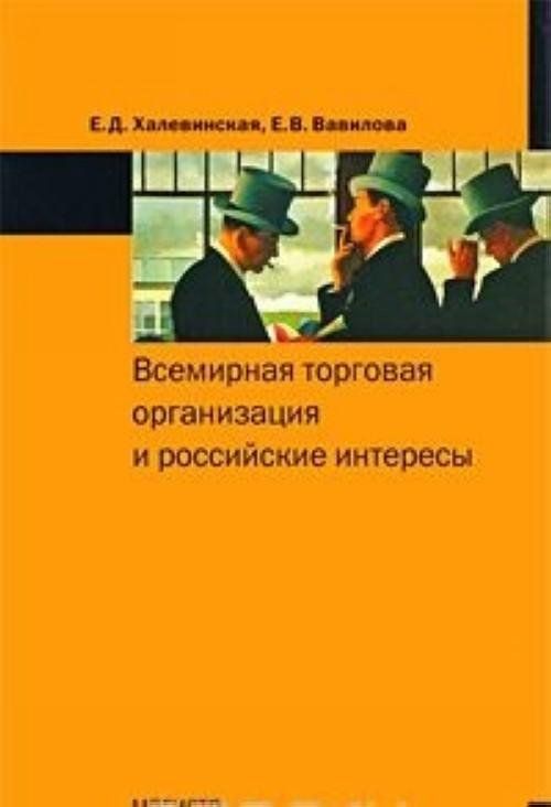Vsemirnaja torgovaja organizatsija i rossijskie interesy
