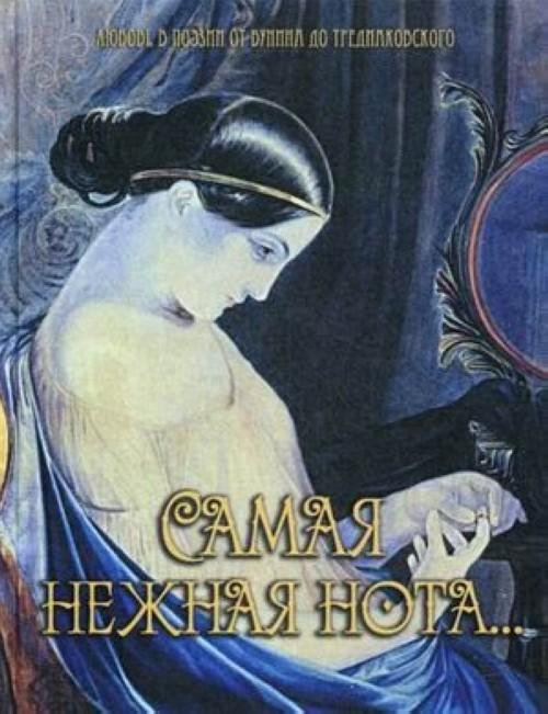 Ljubov v poezii ot Bunina do Trediakovskogo. Samaja nezhnaja nota… (podarochnoe izdanie)