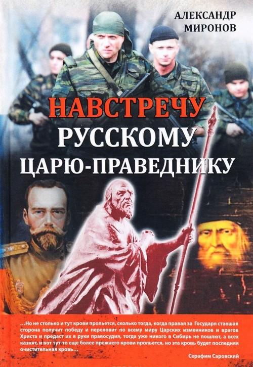Navstrechu russkomu tsarju-pravedniku
