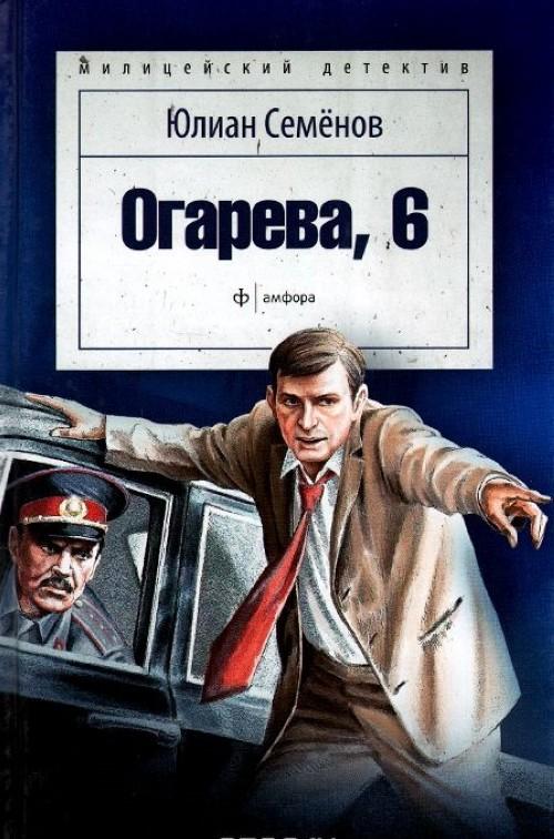 Ogareva, 6