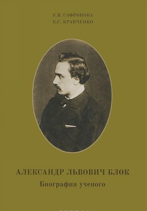 Aleksandr Lvovich Blok. Biografija uchenogo