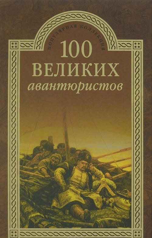 100 velikikh avantjuristov