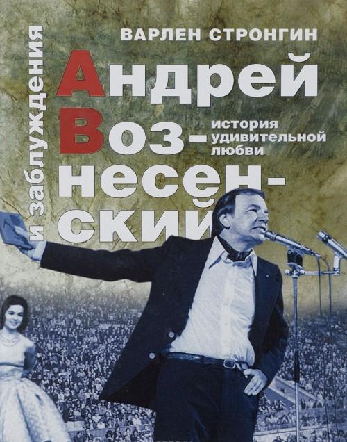 Andrej Voznesenskij i zabluzhdenija. Istorija udivitelnoj ljubvi