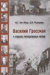 Vasilij Grossman v zerkale literaturnykh intrig