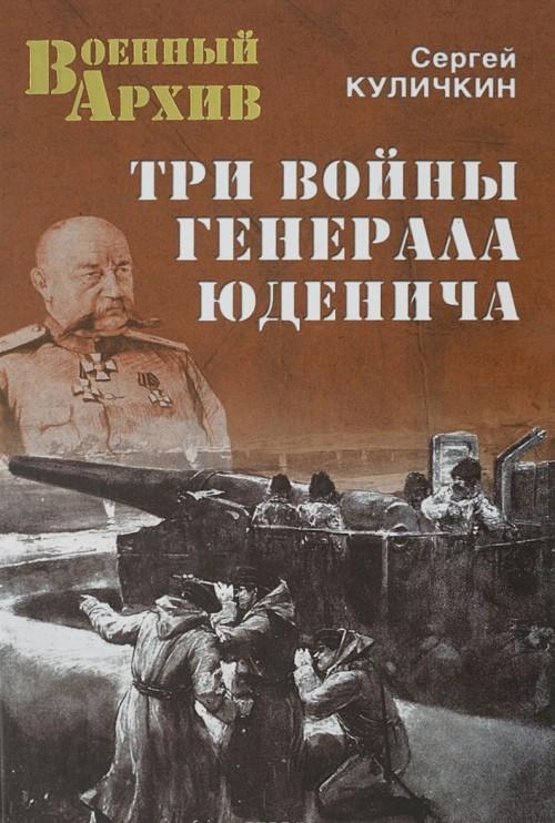 Tri vojny generala Judenicha
