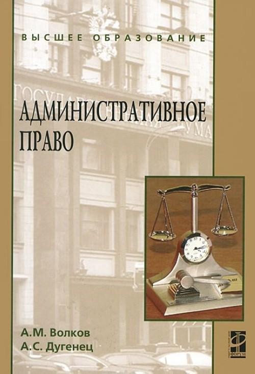 Administrativnoe pravo