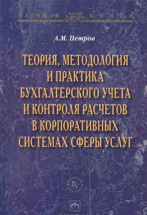 Teorija, metodologija i praktika bukhgalterskogo ucheta i kontrolja raschetov v korporativnykh sistemakh sfery uslug