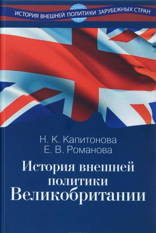 История внешней политики Великобритании: учебник