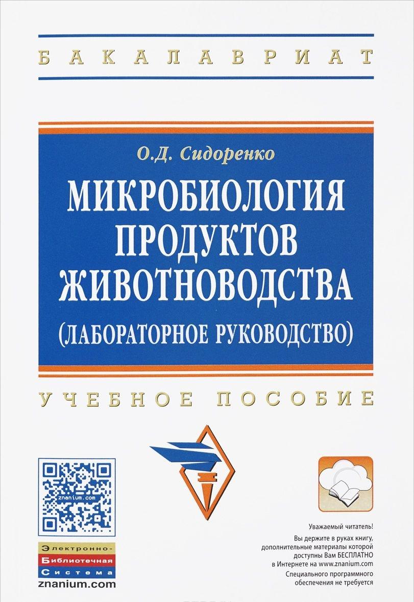 Mikrobiologija produktov zhivotnovodstva (prakticheskoe rukovodstvo). Uchebnoe posobie