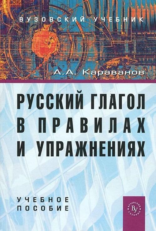Russkij glagol v pravilakh i uprazhnenijakh