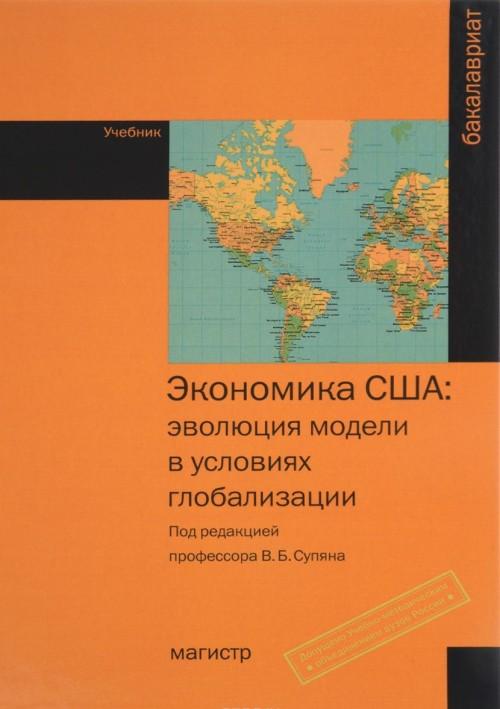 Ekonomika SSHA. Evoljutsija modeli v uslovijakh globalizatsii. Uchebnik