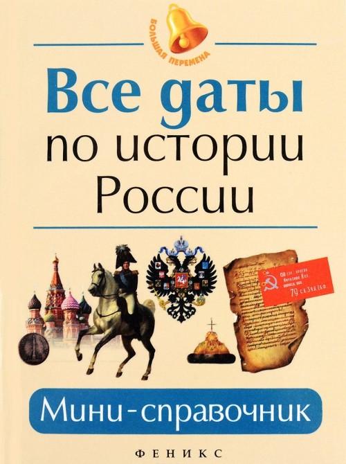 Vse daty po istorii Rossii. Mini-spravochnik