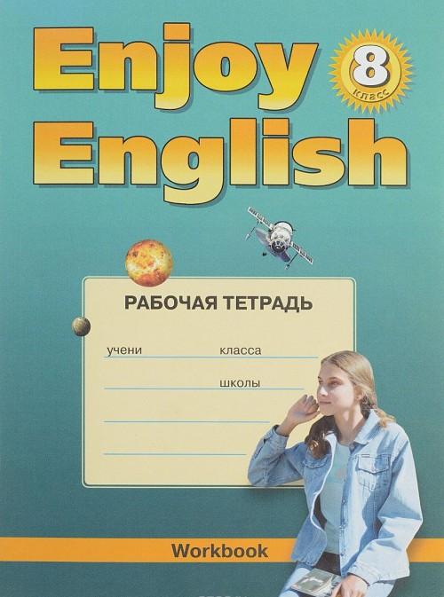 Английский язык. 8 класс. Рабочая тетрадь к учебнику Английский с удовольствием / Enjoy English для 8 классов