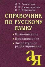 Spravochnik po russkomu jazyku. Pravopisanie. Proiznoshenie. Literaturnoe redaktirovanie