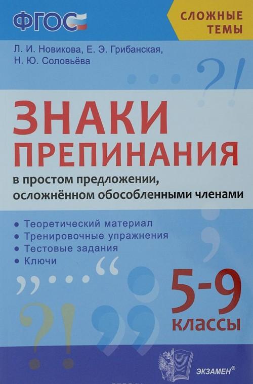 Знаки препинания в простом предложении, осложнённом обособленными членами. 5-9 классы
