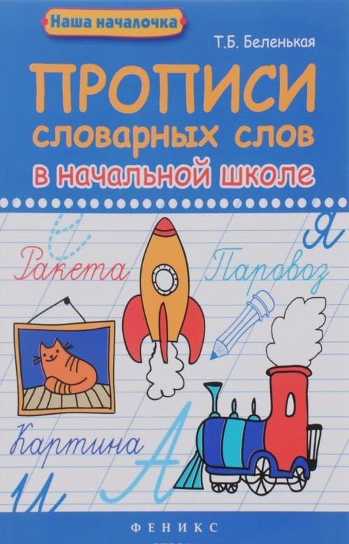 Propisi slovarnykh slov v nachalnoj shkole