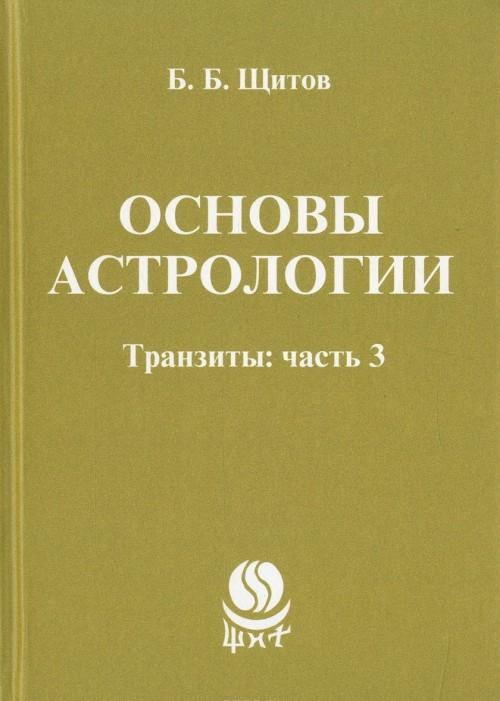 Основы астрологии. Транзиты. Часть 3
