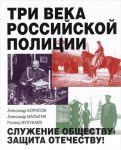 Tri veka rossijskoj politsii