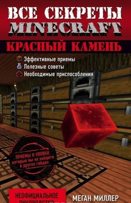 Vse sekrety Minecraft. Krasnyj kamen