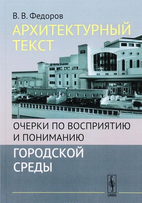Arkhitekturnyj tekst. Ocherki po vosprijatiju i ponimaniju gorodskoj sredy