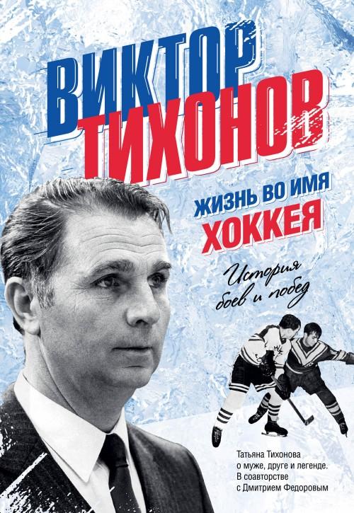 Viktor Tikhonov. Zhizn vo imja khokkeja