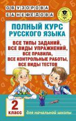 Polnyj kurs russkogo jazyka. 2 klass