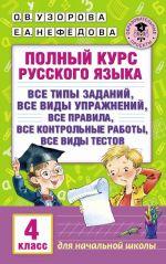 Polnyj kurs russkogo jazyka. 4 klass