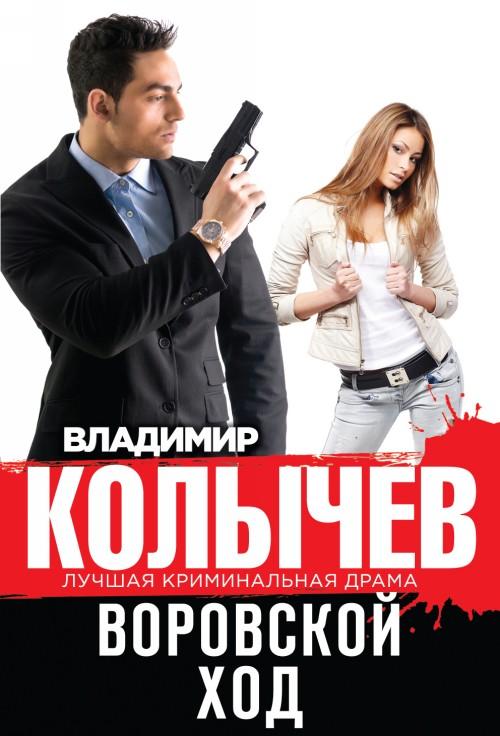 Vorovskoj khod