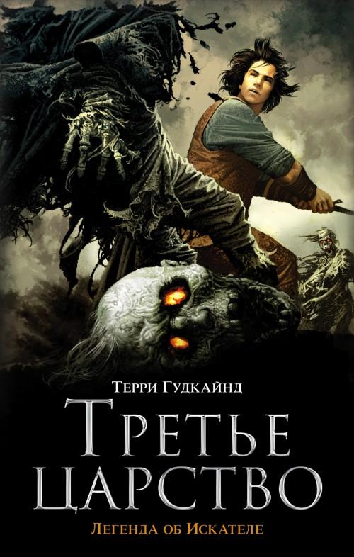Trete tsarstvo