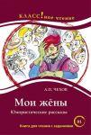Moi zheny. Jumoristicheskie rasskazy. A.P. Chekhov.  Lexical minimum — 2300 words (B1)